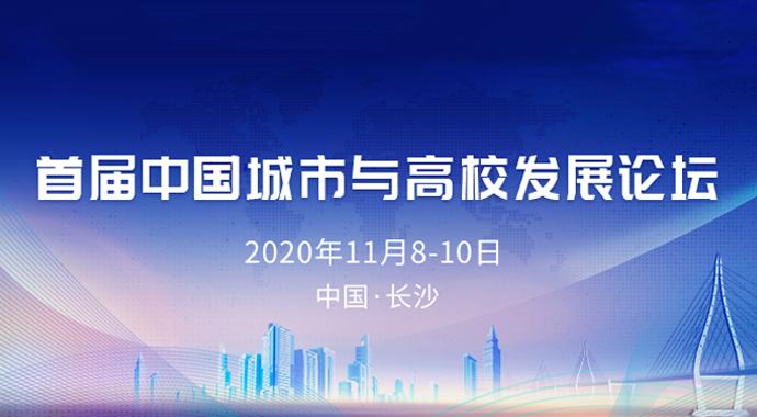 首届中国城市与高校发展论坛