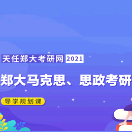 郑大马克思、思政考研导学规划课