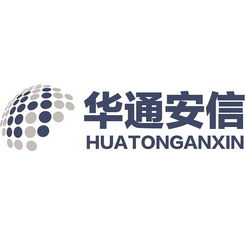 北京华通安信科技有限公司