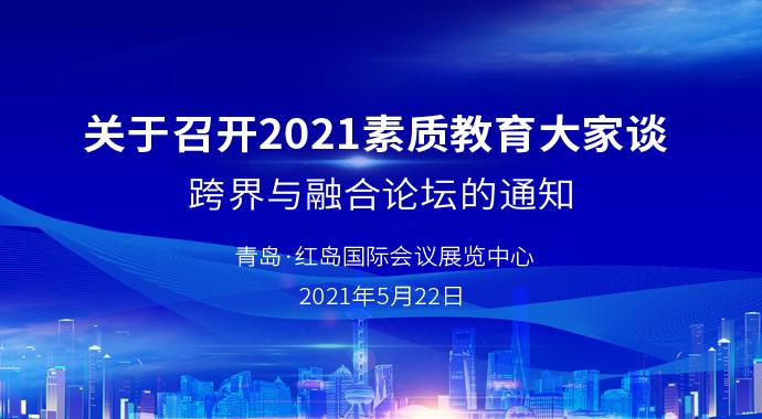 2021素质教育界与融合论坛
