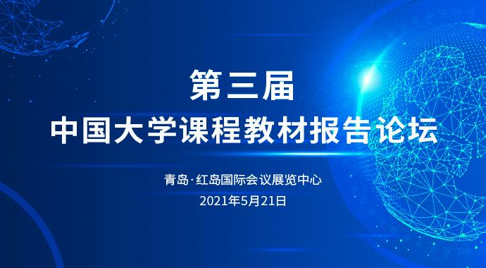 第三届中国大学课程教材报告论坛