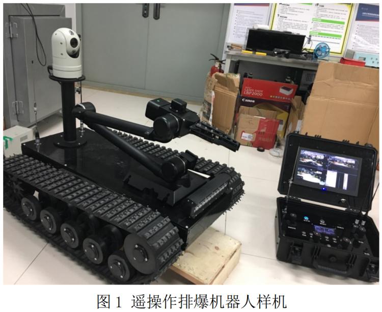 遥操作排爆机器人