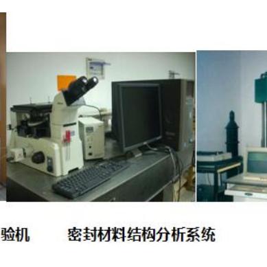 密封材料与元件性能测试与评价