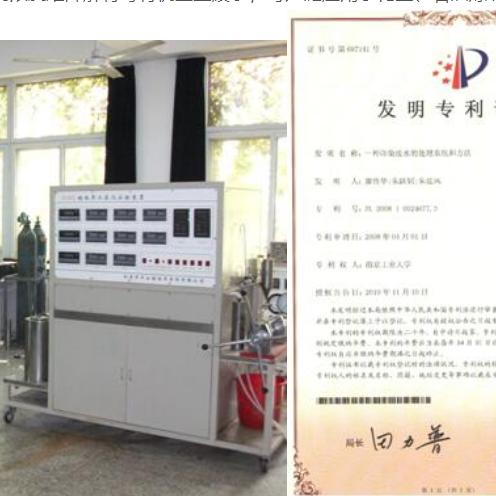 高浓度难降解工业废水超临界水氧化治理成套技术与装备