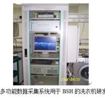 洗衣机多功能数据采集与监测系统