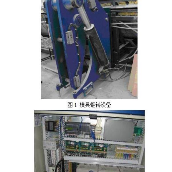 风电叶片制造设备的设计与开发