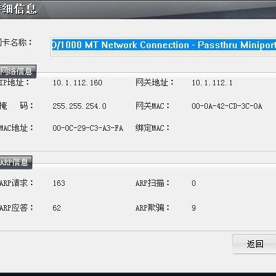 Final(风诺)Web服务防护系统
