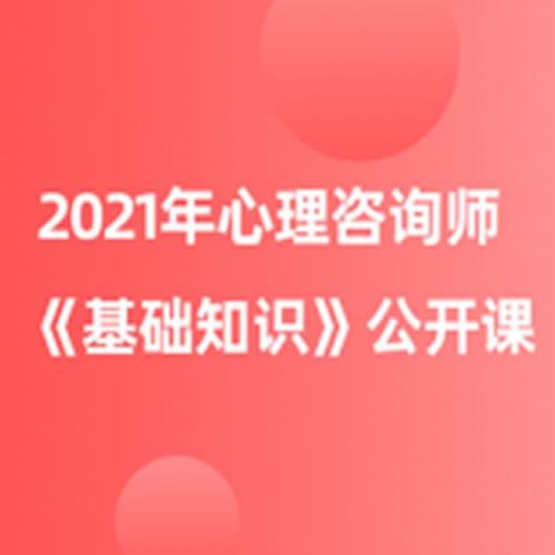 2021年心理咨询师《基础知识》公开课