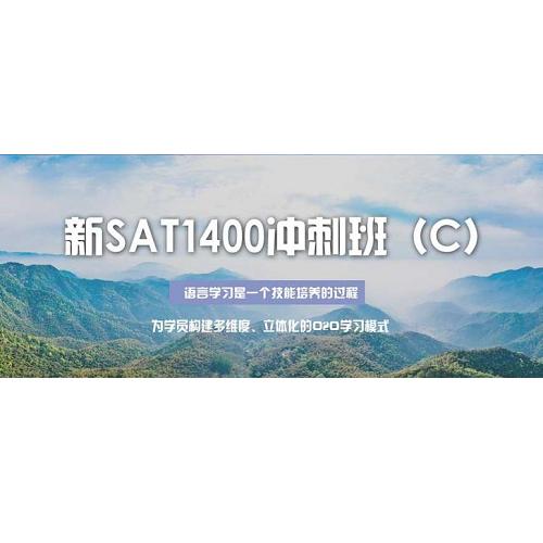 SAT冲刺1500分