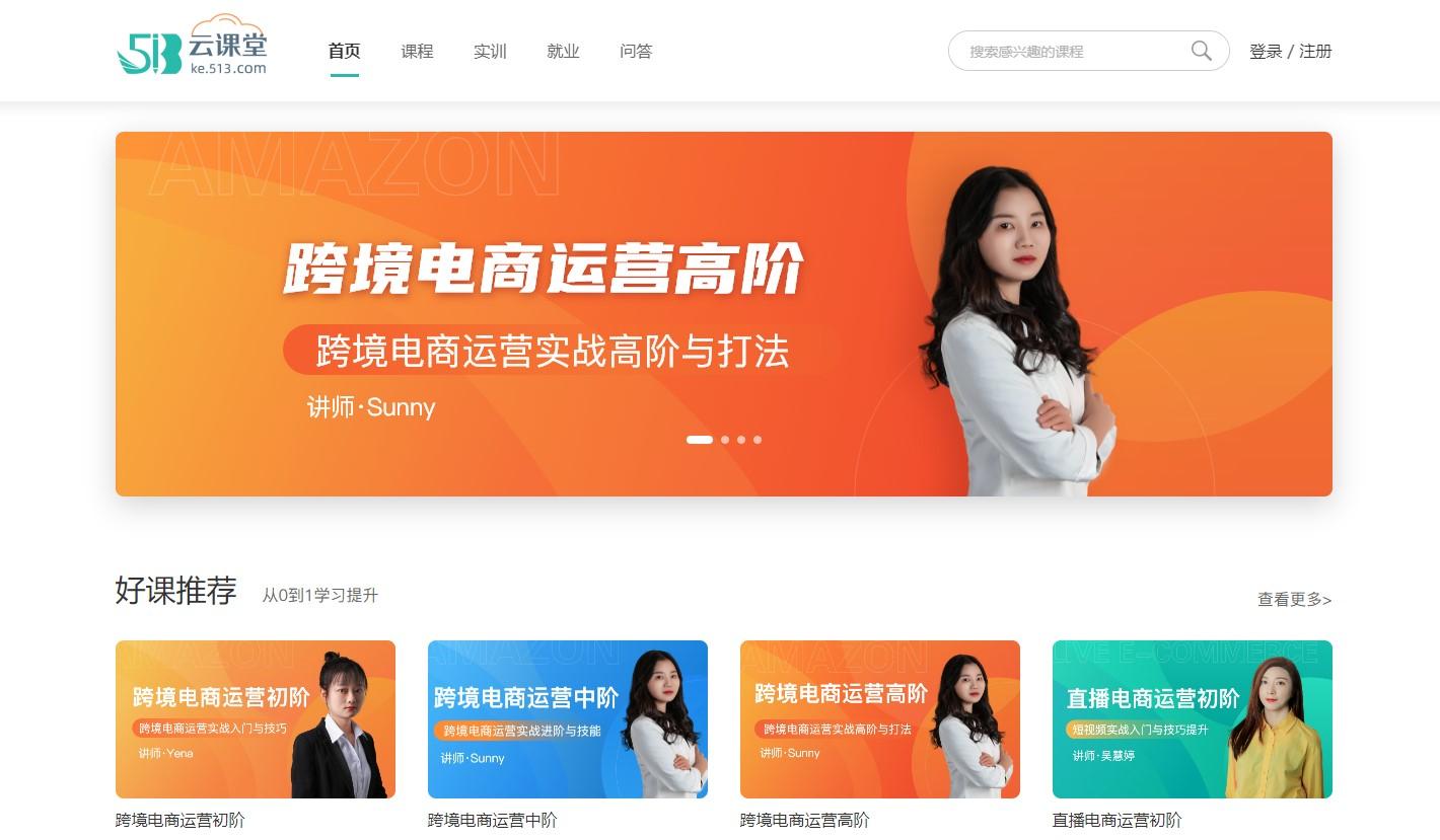 513云课堂—在线电商技能培训平台