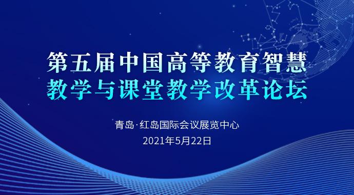第五届中国高等教育智慧教学与课堂教学改革论坛