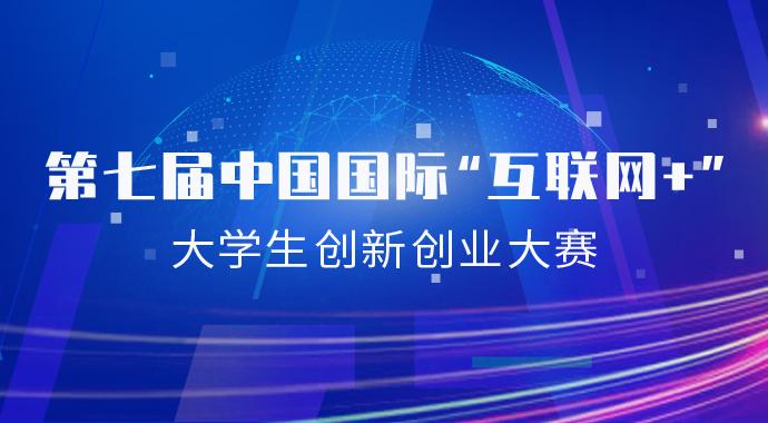 """第七届中国国际""""互联网+"""" 大学生创新创业大赛"""