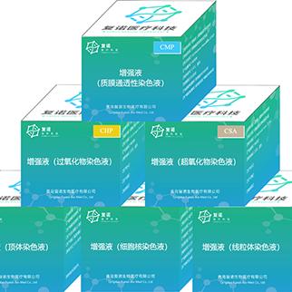 男性生殖检测新指标试剂盒