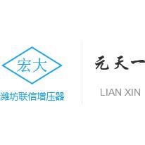 潍坊联信增压器股份有限公司