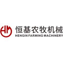 山东恒基农牧机械有限公司