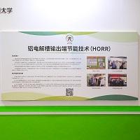 铝电解槽输出端节能技术(HORR)