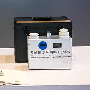 eDNA精准生物监测工程化装备二次开发与推广应用