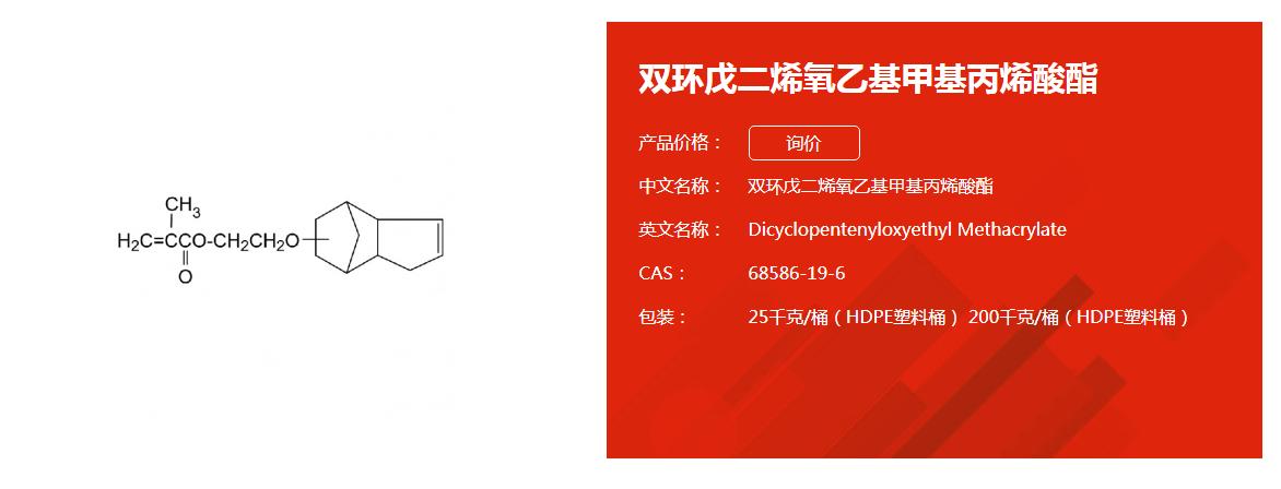 双环戊二烯氧乙基甲基丙烯酸酯