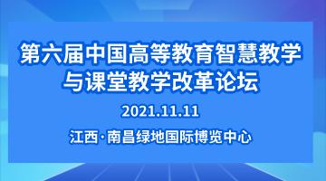第六届中国高等教育智慧教学与课堂教学改革论坛