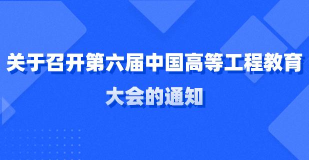 第六届中国高等工程教育大会