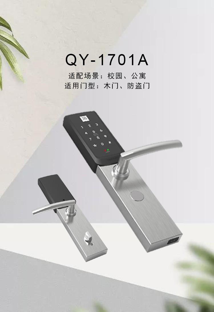 QY-1701A智能门锁