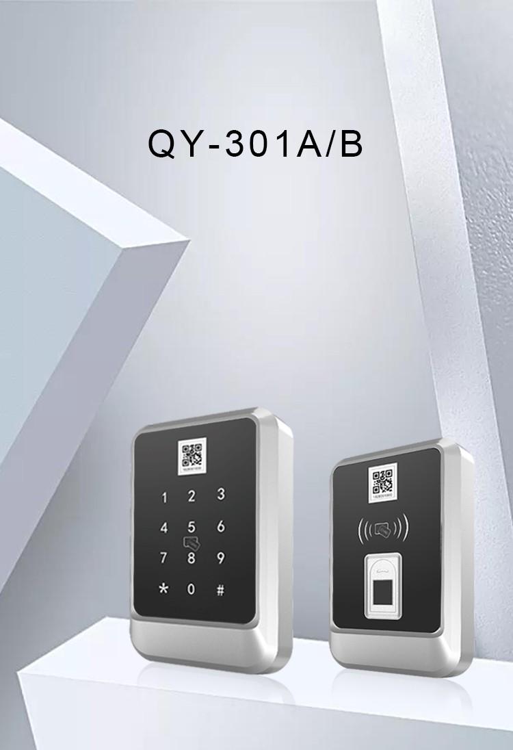 QY-301门禁一体机