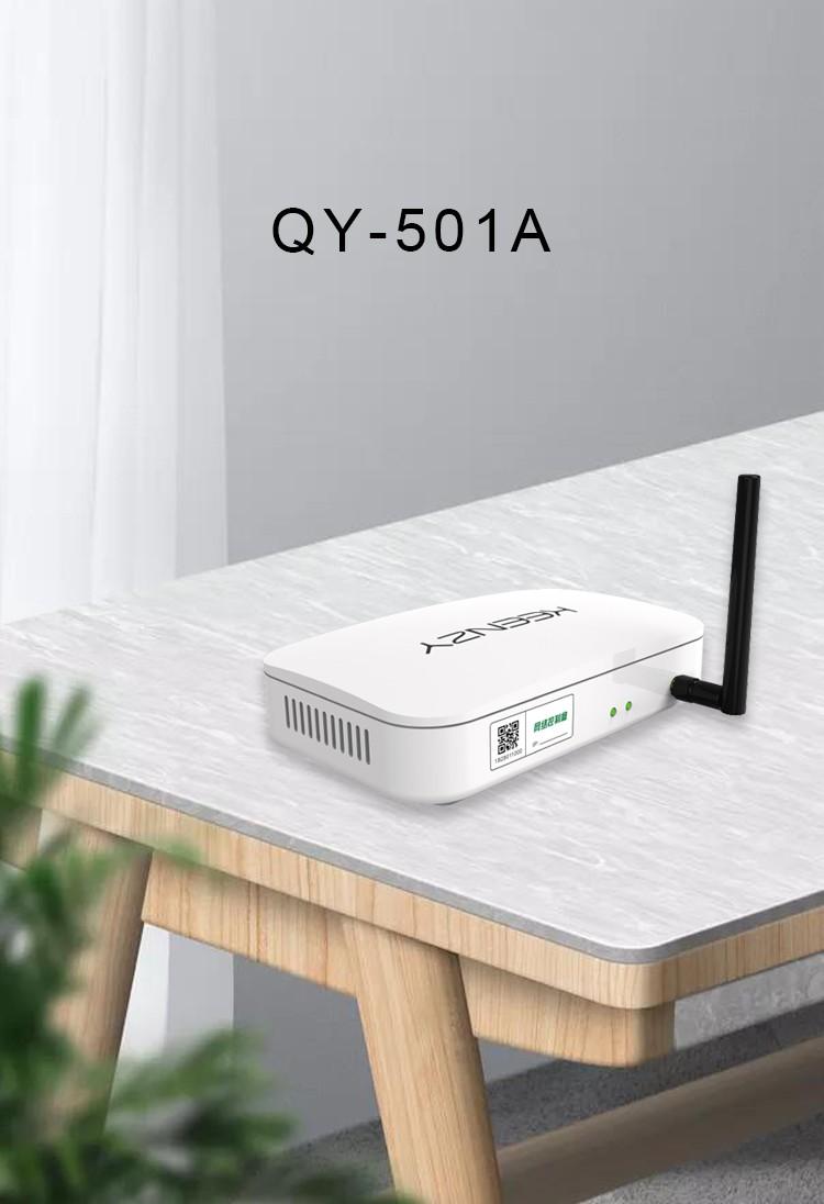 QY-501无线智能网关