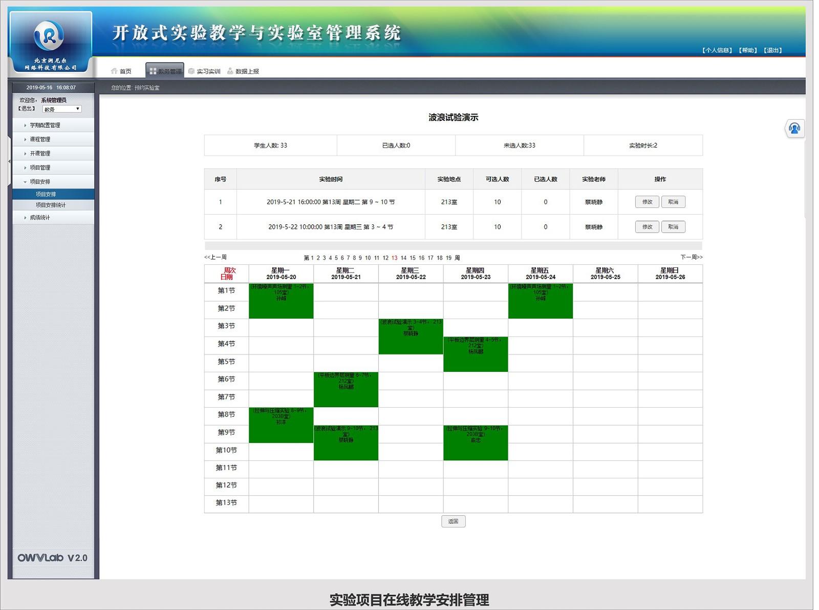 实验室信息化管理系列产品