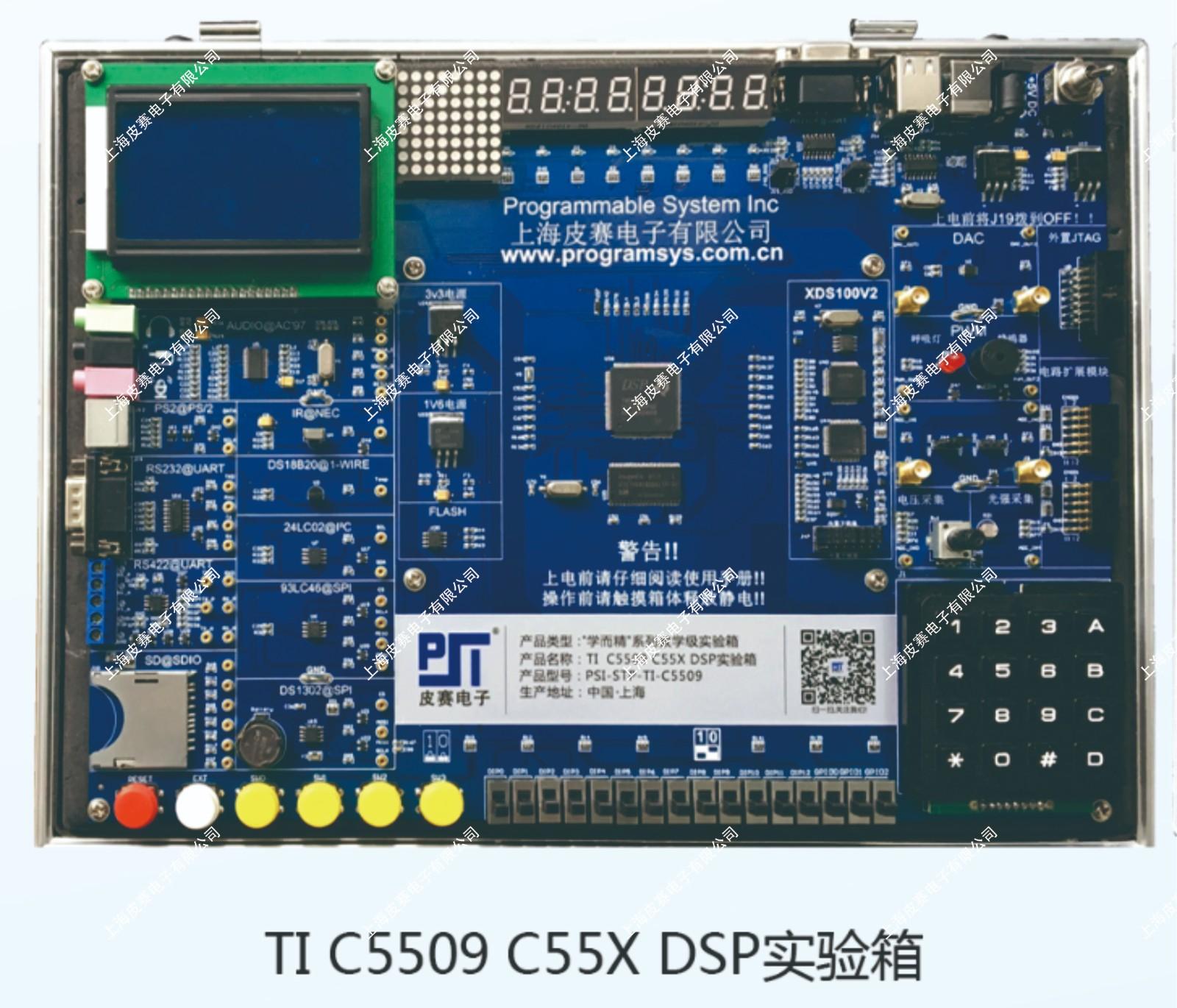 TI C5509 C55X DSP实验箱