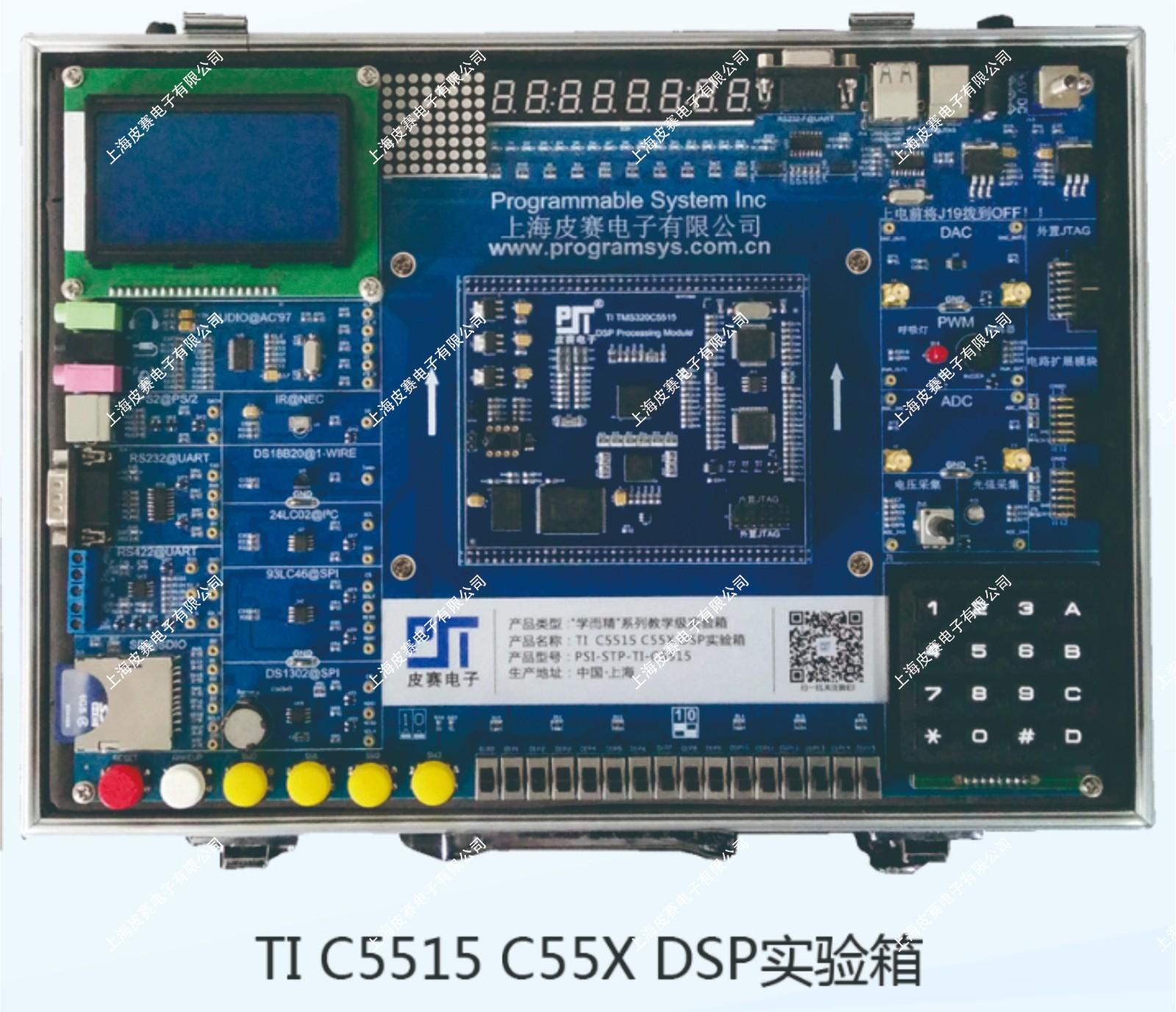 TI C5515 C55X DSP实验箱