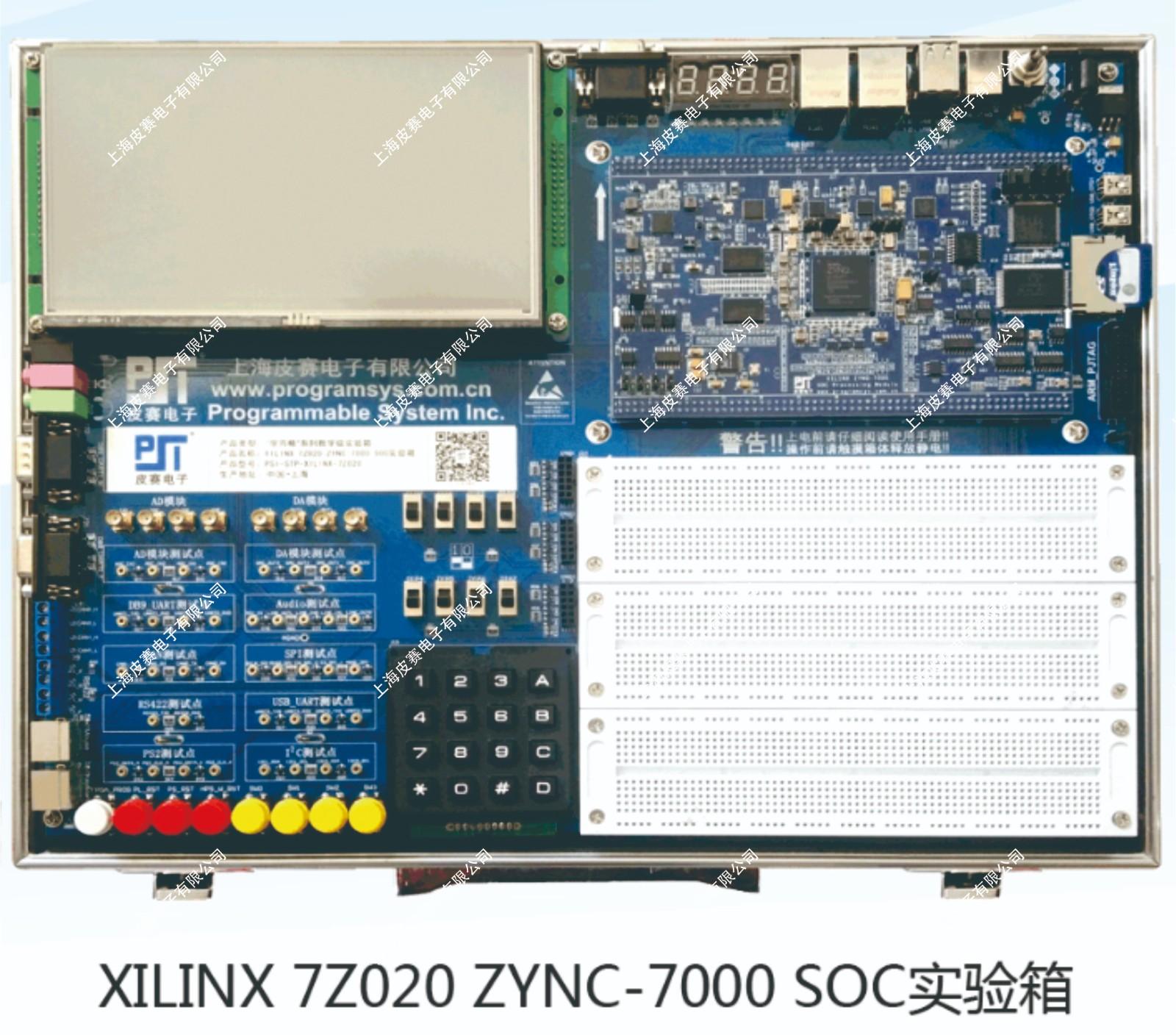 XILINX 7Z020 ZYNC-7000 SOC实验箱