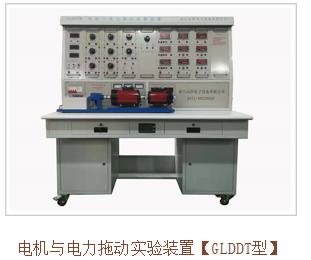 电力电子及电机实验装置