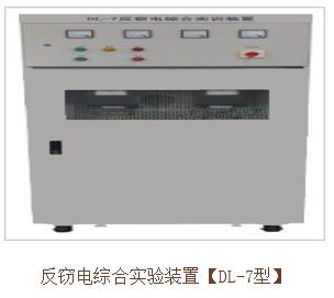 电力系统实验装置
