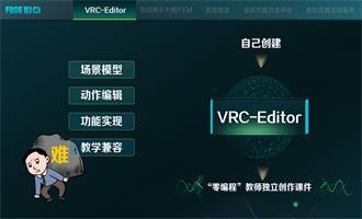 VRC-Editor