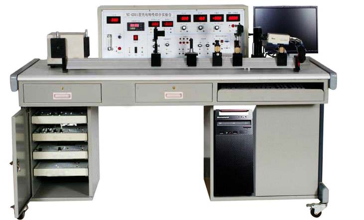 GLGDT现代光电特性综合实验台