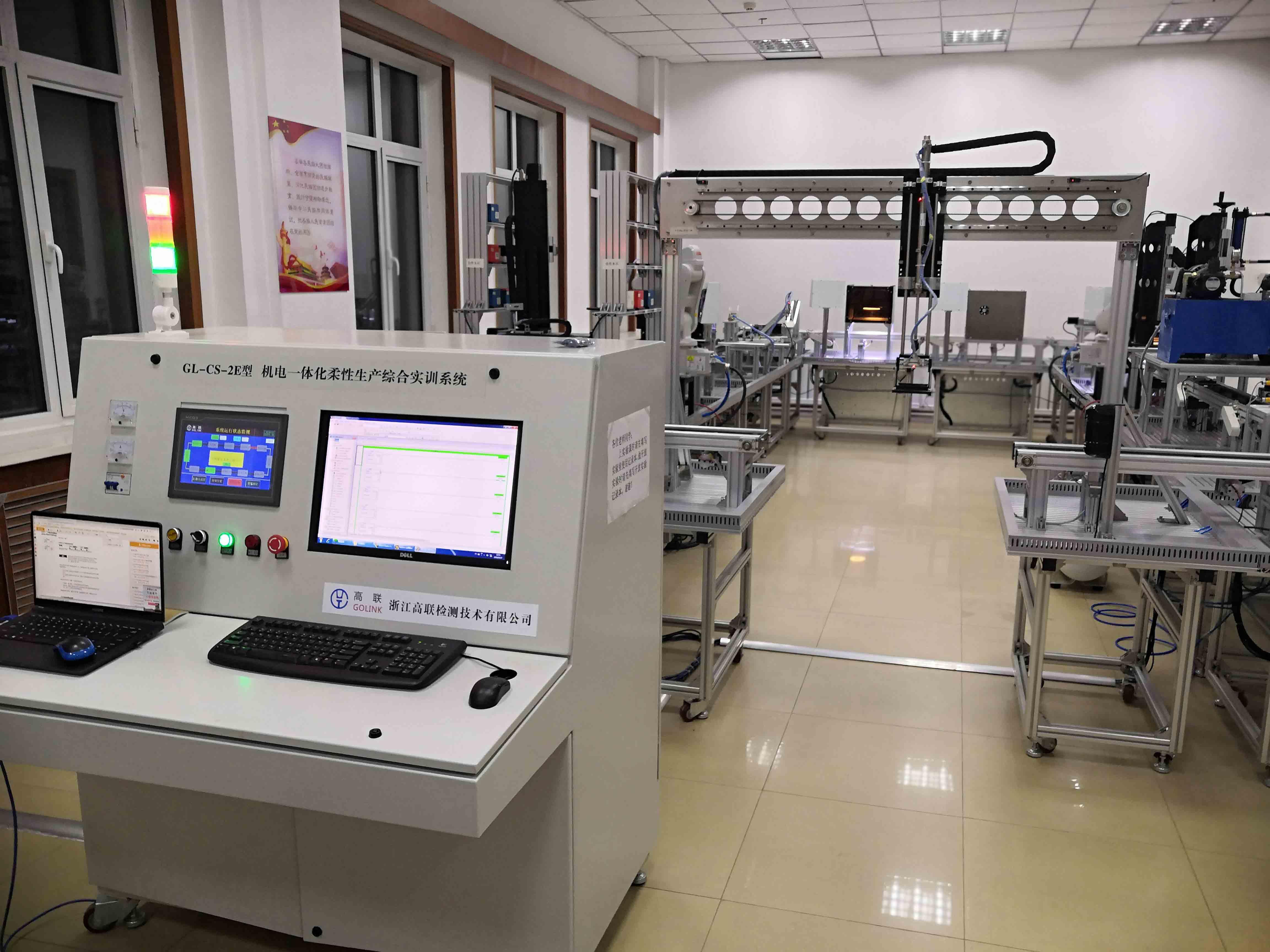 GL-CS-2E型 机电一体化柔性生产综合实训系统