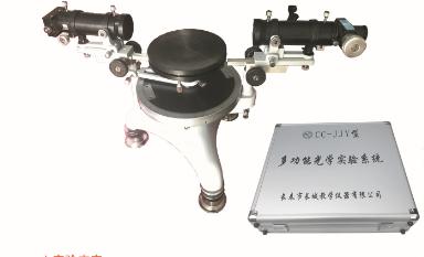 多功能光学实验系统