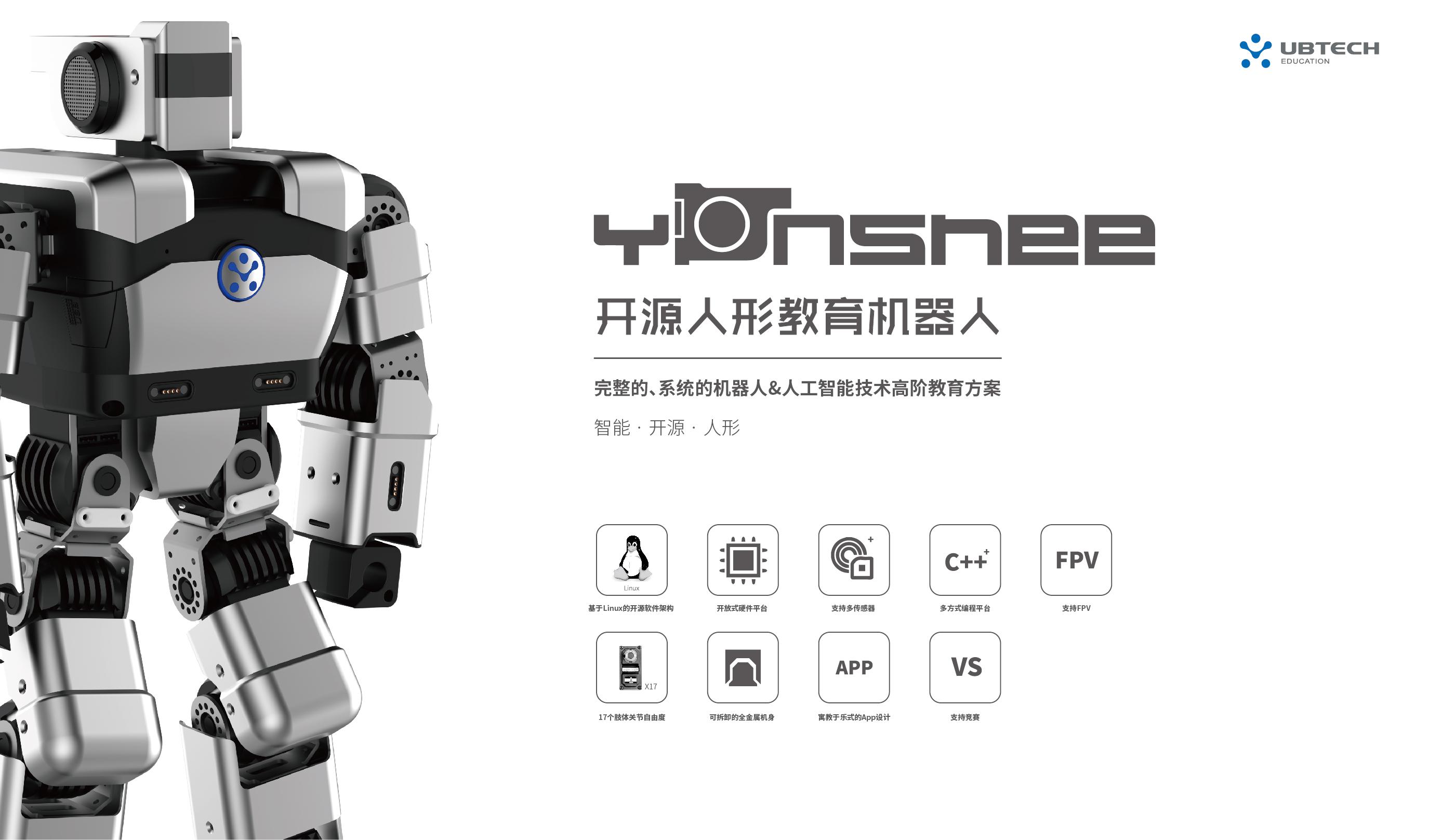 Yanshee机器人
