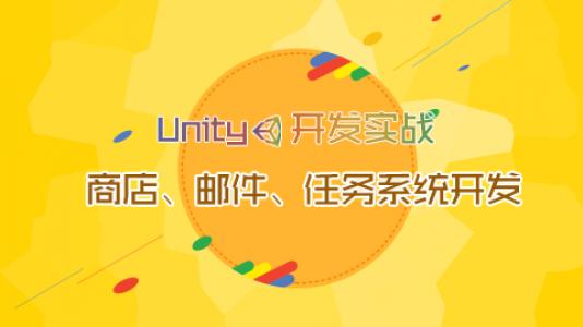 Unity开发实战—商店、邮件、任务系统开发