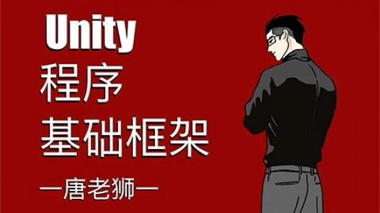 【唐老狮】Unity程序基础框架
