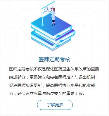 医+E服务平台
