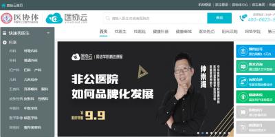 医协云平台