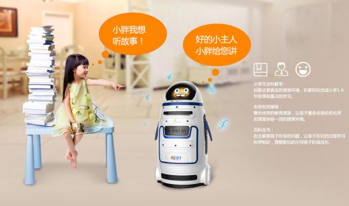 小胖机器人家用尊享版