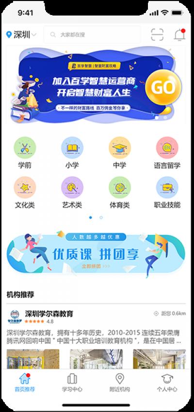 百学智慧Android软件